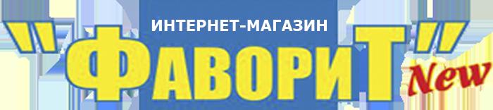 ООО Фаворит-Стар Гомель